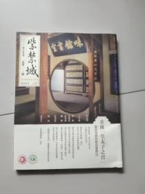 紫禁城:重现皇太子之宫【2020年八月号,总第307期】