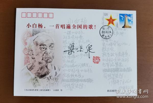 【保真】《小白杨,一首唱遍全国的歌!》、小白杨词作者梁上泉诞辰90周年纪念封。加贴八一邮票,加盖8月1日重庆解放碑邮戳,当代著名军旅诗人梁上泉先生亲笔签名钤印。C5烫金美术封,发行量300枚,编号300-44。(梁上泉,当代著名诗人,国家一级作家,1956年加入中国作家协会,文学创作一级。第七届全国人大代表,重庆市文史馆馆员,享受国务院特殊津贴。歌曲《小白杨》词作者。)