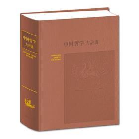 中国哲学大辞典(修订本)