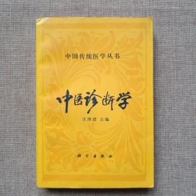 中国传统医学丛书——中医诊断学