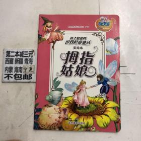 莴苣姑娘(美绘本)——孩子最爱的世界经典童话。