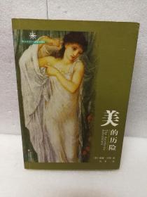美的历险(维多利亚时代的艺术潮流丛书)