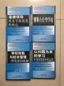 教育管理前沿譯叢 道德領導4本合售