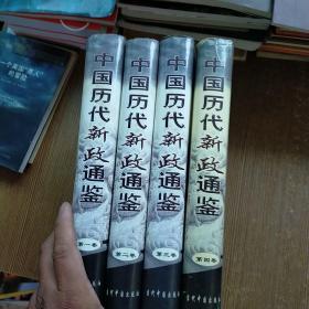 中国历代新政通鉴【第1-4卷】全4本合售  实物拍图 现货  无勾画