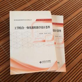 现代职业教育教师专业化发展丛书:工学结合一体化课程教学设计荟萃