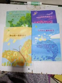 绿拇指精品童书·金童话系列 剪刀、石头、布等4本合售。