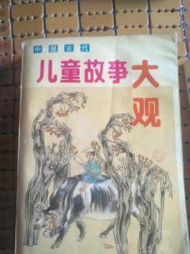 中国古代儿童故事大观