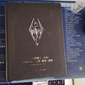 上古卷轴V:天际 天际图书馆 卷二人类·精灵·兽族