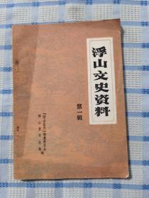 浮山文史资料(第一辑)