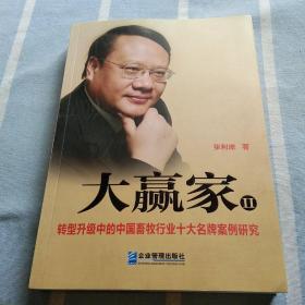 大赢家2:转型升级中的中国畜牧行业十大名牌案例研究