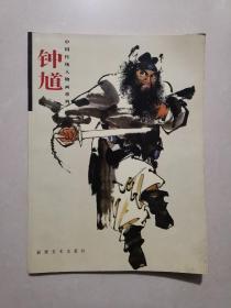 中国传统人物画系列 钟馗