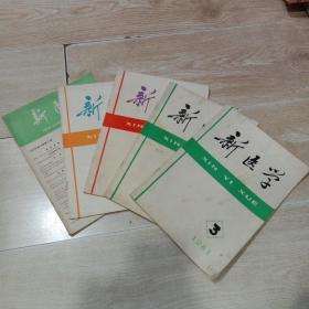 新医学(月刊)1981年3、4、8、11、1989年第20卷第2期  5本合售