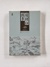 中国古典文学名著丛书:增补红楼梦