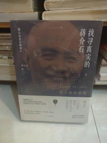 【保真】杨天石签名本|找寻真实的蒋介石:蒋介石在台湾