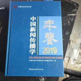 2019中国新闻传播学年鉴
