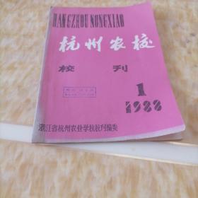 杭州农校校刊  (创刊号)