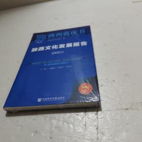 陕西蓝皮书:陕西文化发展报告(2021)塑封未拆扫码上书