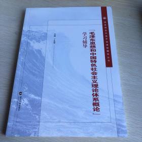 毛泽东思想和中国特色社会主义理论体系概论学习辅导
