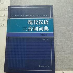 现代汉语三音词词典