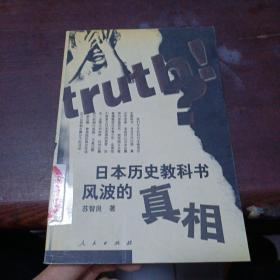 日本历史教科书风波的真相