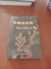 中国火文化