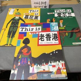 THIS IS米先生的世界旅游绘本·第二季(慕尼黑+老香港+爱尔兰)3册