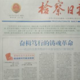 邮局速发检察日报报纸2021年6月24日