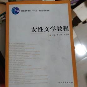 女性文学教程(林丹娅签名赠送)