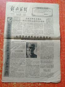 文革报纸:《解放前线》1966年2月5日第2018期 【麦贤得专刊】