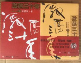 激荡三十年:中国企业1978-2008 上下册全