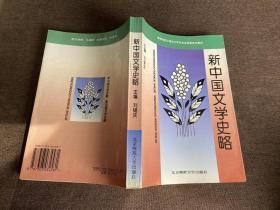 新中国文学史略