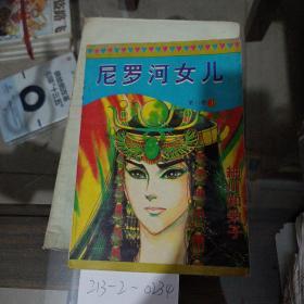 尼罗河女儿第八卷。