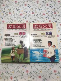 发现父母:献给世界上最伟大最亲爱的人【全两册】