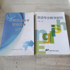 英语专业教学研究+英语报刊教学研究文集 两本合售