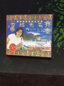 VCD: 齐秦 雪域光芒(1998西藏演唱会完全实况)2碟装