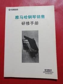 YAMAHA 雅马哈 钢琴销售研修手册