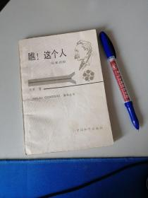 瞧  !这个人-尼采自传 (1986年12月)北京第一版 (内有鲁迅题言)