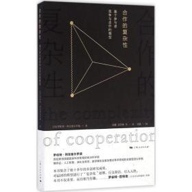 合作的复杂性:基于参与者竞争与合作的模型❤ (美)罗伯特·阿克塞尔罗德(Robert Axelrod) 著;梁捷 等 译 上海人民出版社9787208141414✔正版全新图书籍Book❤