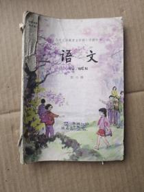 九年义务教育五年制小学教科书,语文,第八册
