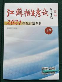 2021年江苏省招生计划专刊(下册 )专科填报志愿报考指南 全新正版