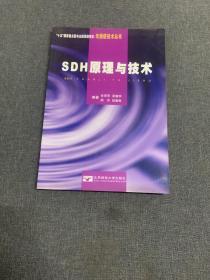 SDH原理与技术