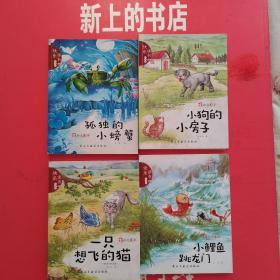快乐读书吧注音版(一只想飞的猫,小鲤鱼跳龙门,小狗的小房子,孤独的小螃蟹)共四本