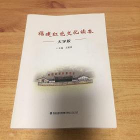 福建红色文化读本大学版