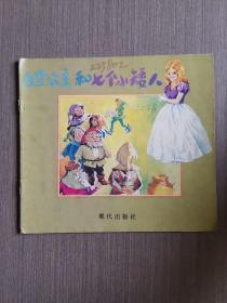 彩色世界著名童话丛书(二)白雪公主和七个小矮人