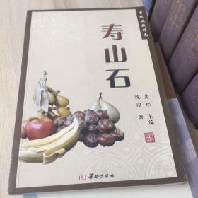 古玩收藏指南:寿山石