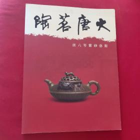 大唐茗陶(唐六琴紫砂艺术)