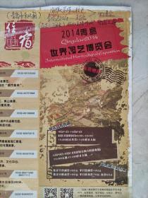 【旧地图】青岛世界园艺博览会导游图  大4开  2014年版