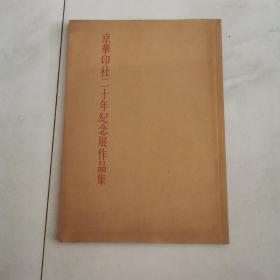 京华印社二十年纪念展作品集   货号EE4