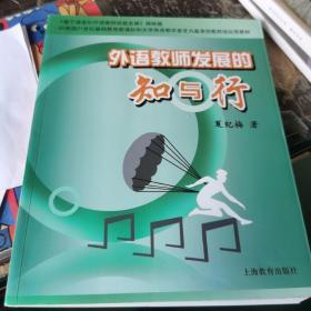 外语教师发展的知与行