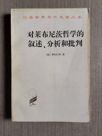 对莱布尼茨哲学的叙述、 分析和批判